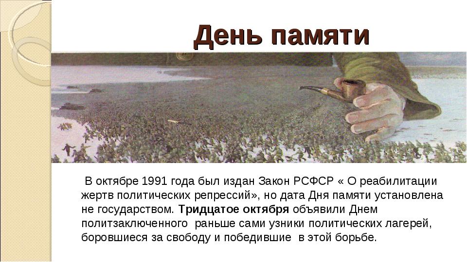 День памяти В октябре 1991 года был издан Закон РСФСР « О реабилитации жертв...