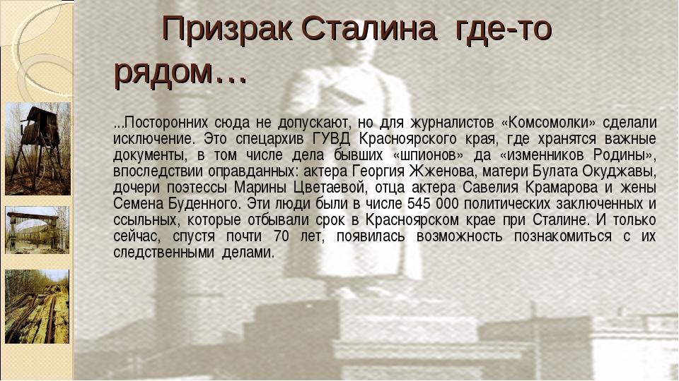 Призрак Сталина где-то рядом… ...Посторонних сюда не допускают, но для журна...
