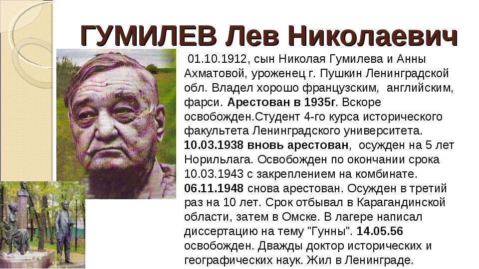 ГУМИЛЕВ Лев Николаевич 01.10.1912, сын Николая Гумилева и Анны Ахматовой, уро...