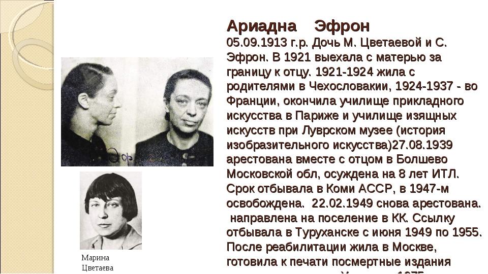 Ариадна Эфрон 05.09.1913 г.р. Дочь М. Цветаевой и С. Эфрон. В 1921 выехала...