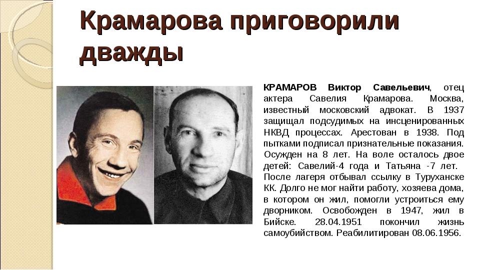 Крамарова приговорили дважды КРАМАРОВ Виктор Савельевич, отец актера Савелия...