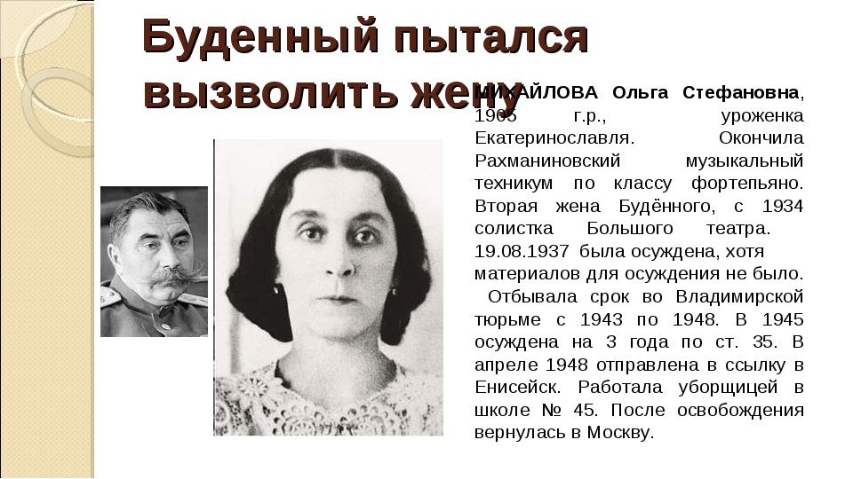 Буденный пытался вызволить жену МИХАЙЛОВА Ольга Стефановна, 1905 г.р., урожен...