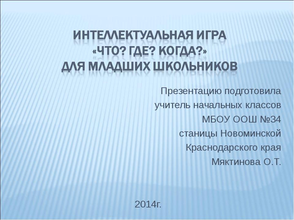 Презентацию подготовила учитель начальных классов МБОУ ООШ №34 станицы Новоми...