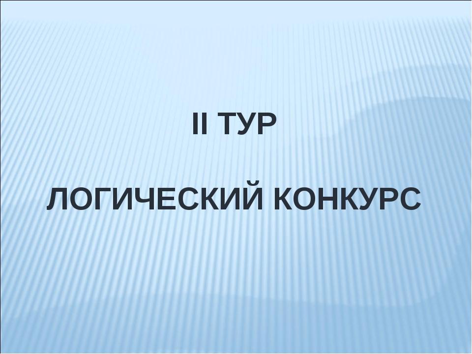 II ТУР ЛОГИЧЕСКИЙ КОНКУРС