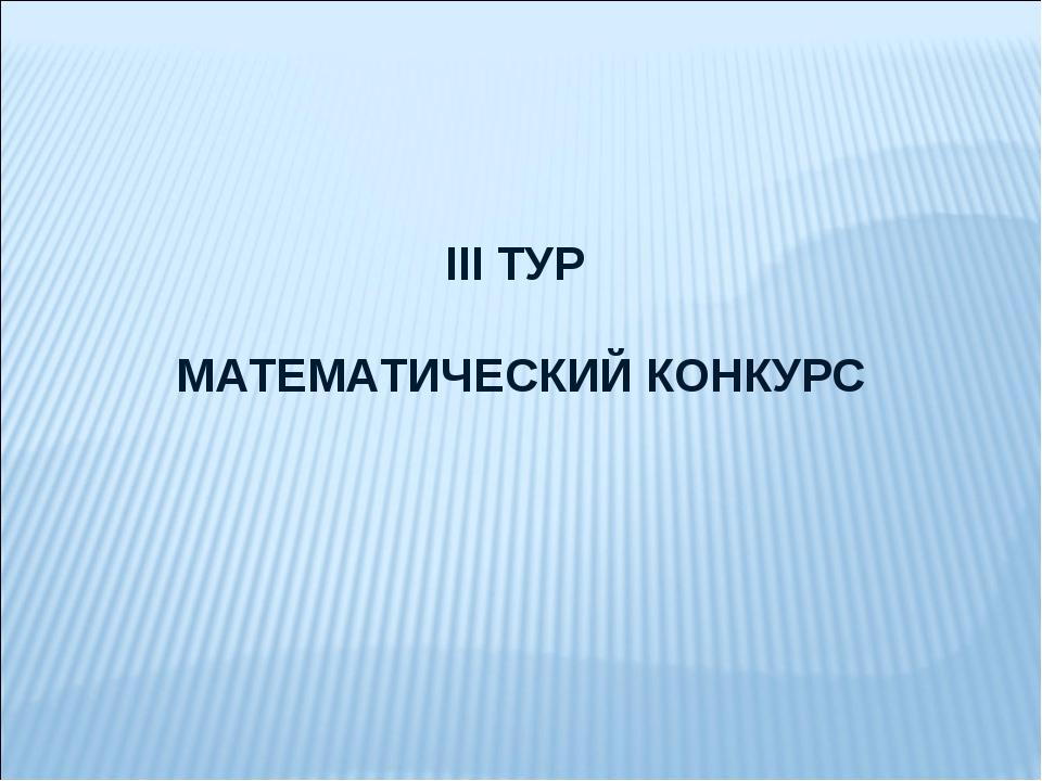 III ТУР МАТЕМАТИЧЕСКИЙ КОНКУРС