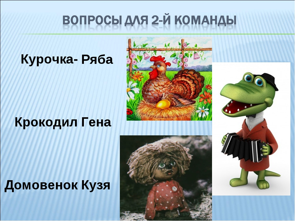 Курочка- Крокодил Домовенок Ряба Гена Кузя