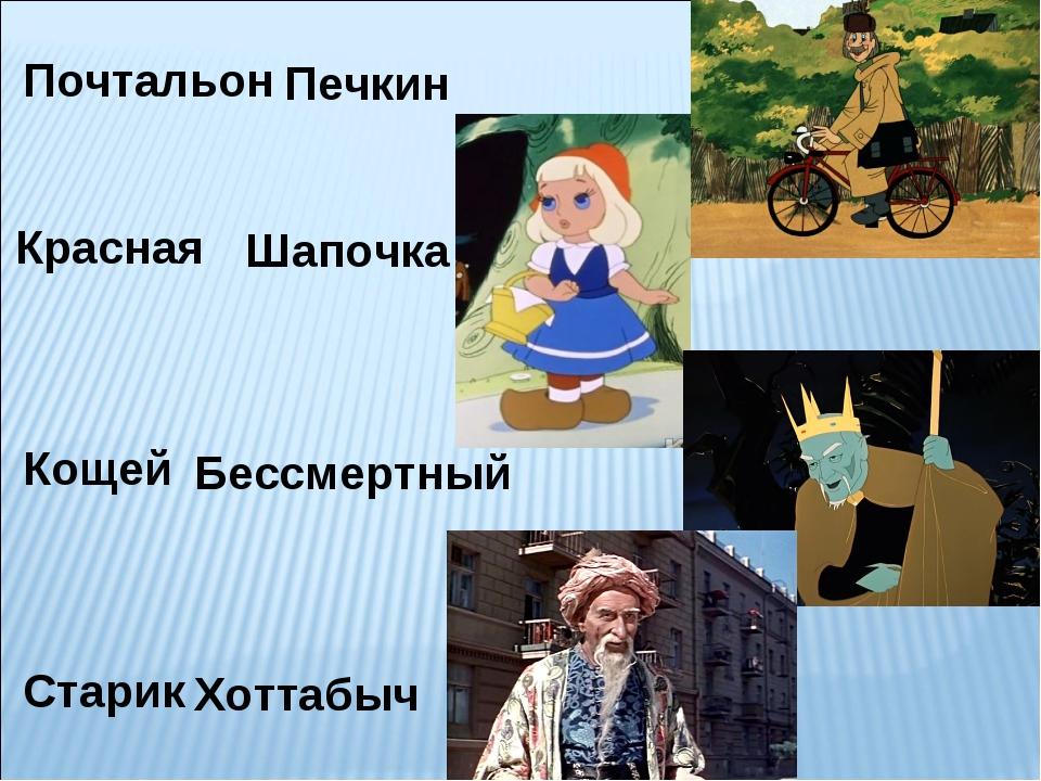 Почтальон Красная Кощей Старик Печкин Шапочка Бессмертный Хоттабыч