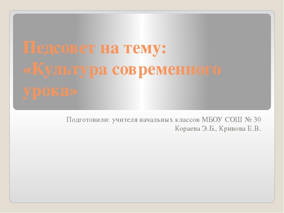 Педсовет на тему: «Культура современного урока» Подготовили: учителя начальны...