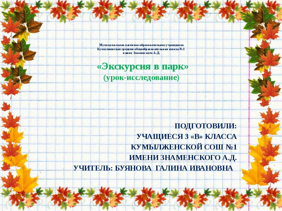 Муниципальное казённое образовательное учреждение Кумылженская средняя общео...