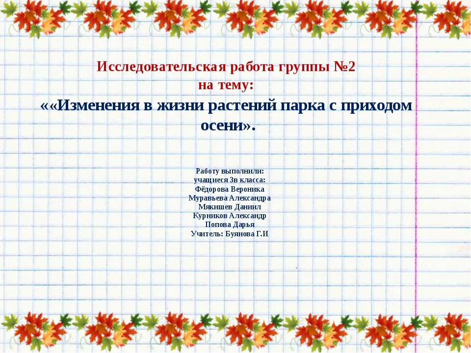 Исследовательская работа группы №2 на тему: ««Изменения в жизни растений пар...