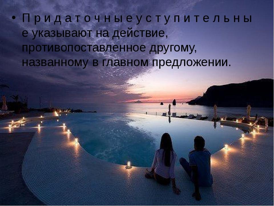 П р и д а т о ч н ы е у с т у п и т е л ь н ы е указывают на действие, против...