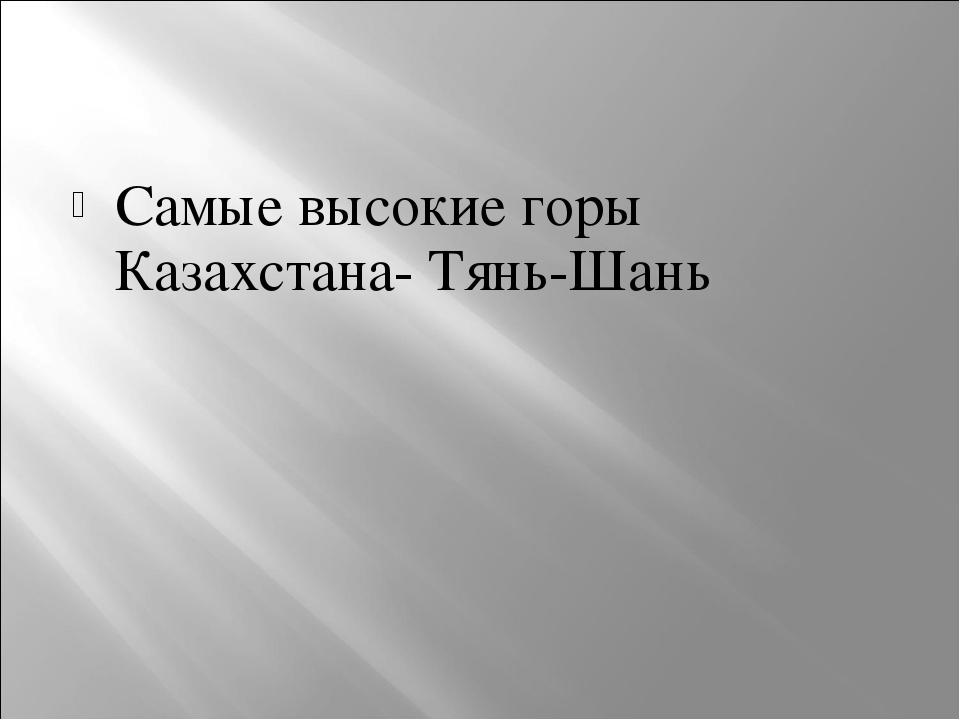 Самые высокие горы Казахстана- Тянь-Шань
