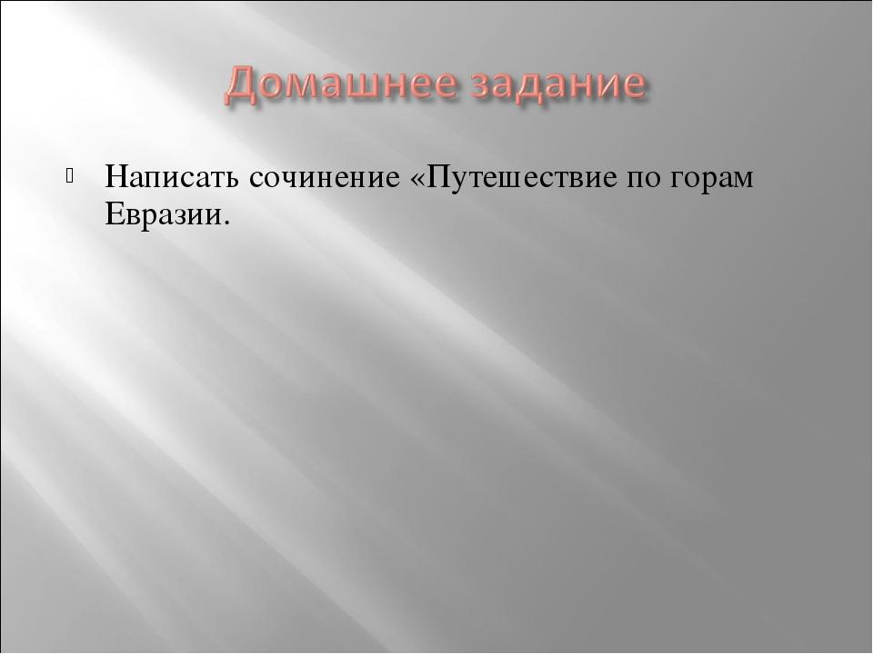 Написать сочинение «Путешествие по горам Евразии.