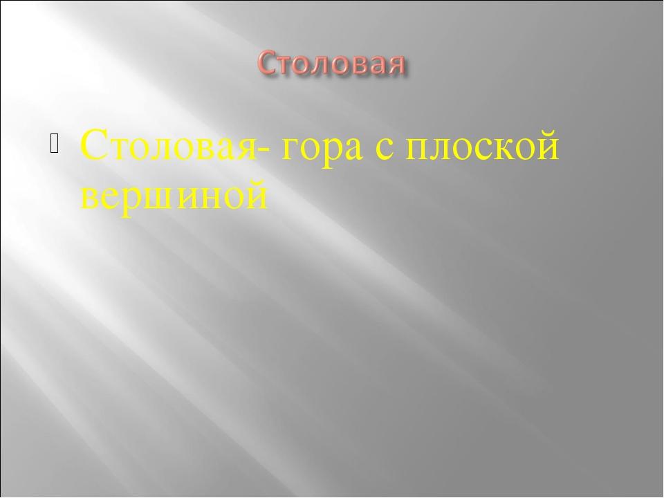 Столовая- гора с плоской вершиной