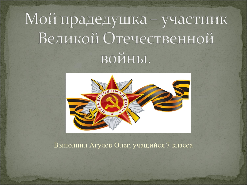 Выполнил Агулов Олег, учащийся 7 класса