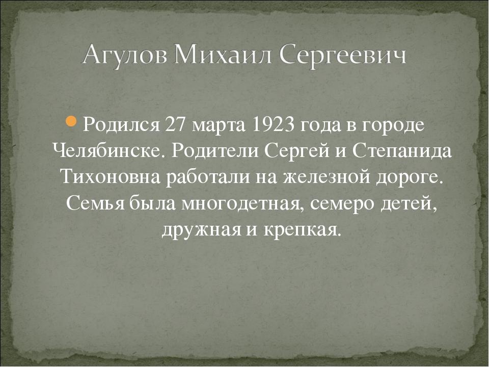 Родился 27 марта 1923 года в городе Челябинске. Родители Сергей и Степанида...