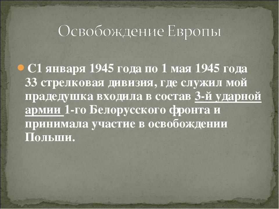 С1 января 1945 года по 1 мая 1945 года 33 стрелковая дивизия, где служил мой...
