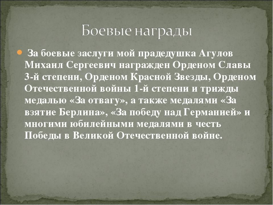 За боевые заслуги мой прадедушка Агулов Михаил Сергеевич награжден Орденом С...