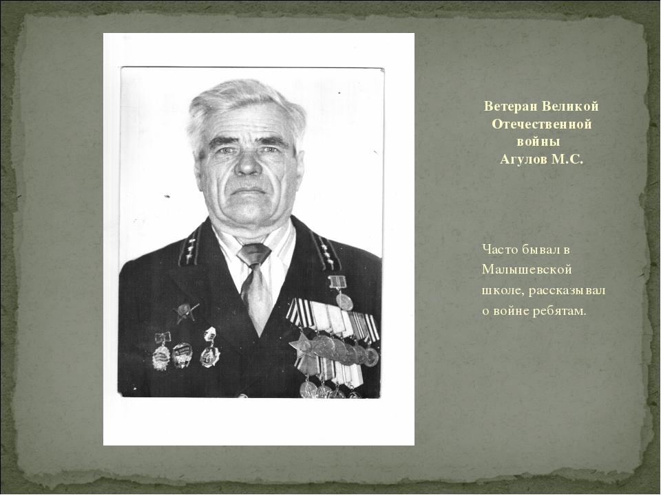 Часто бывал в Малышевской школе, рассказывал о войне ребятам. Ветеран Великой...