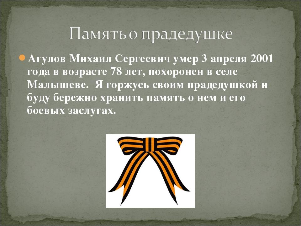 Агулов Михаил Сергеевич умер 3 апреля 2001 года в возрасте 78 лет, похоронен...