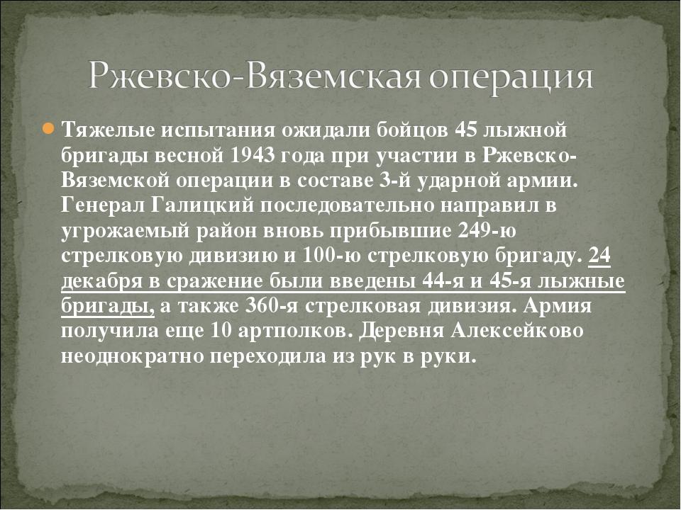 Тяжелые испытания ожидали бойцов 45 лыжной бригады весной 1943 года при участ...