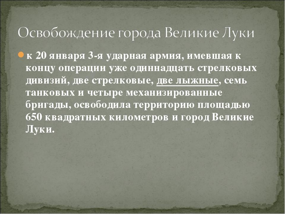 к 20 января 3-я ударная армия, имевшая к концу операции уже одиннадцать стрел...