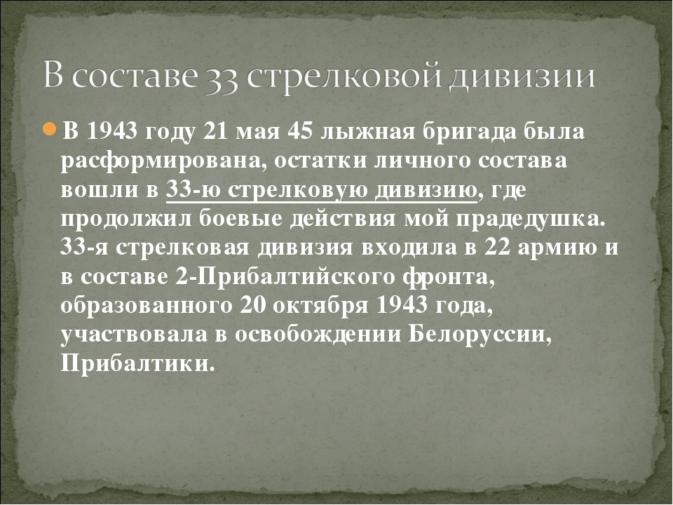 В 1943 году 21 мая 45 лыжная бригада была расформирована, остатки личного сос...