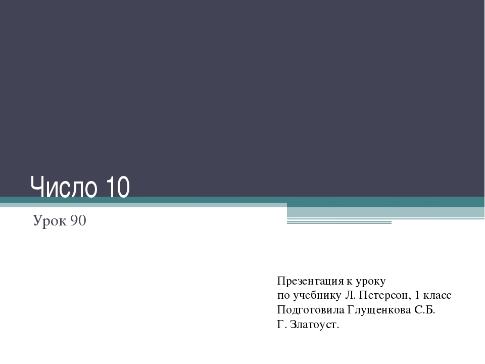 Число 10 Урок 90 Презентация к уроку по учебнику Л. Петерсон, 1 класс Подгото...