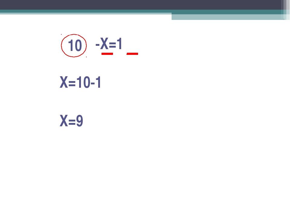 1011001 -Х=1 Х=10-1 Х=9 10