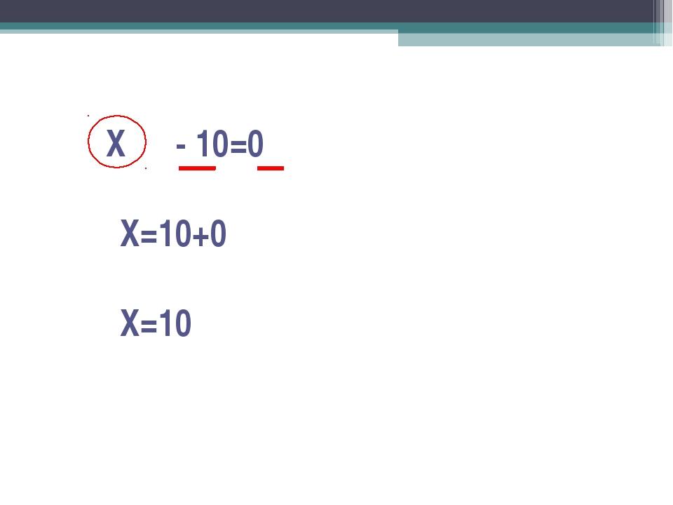 - 10=0 Х=10+0 Х=10 101 Х