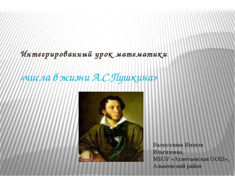 «числа в жизни А.С.Пушкина» Интегрированный урок математики Валиуллина Инзиля...