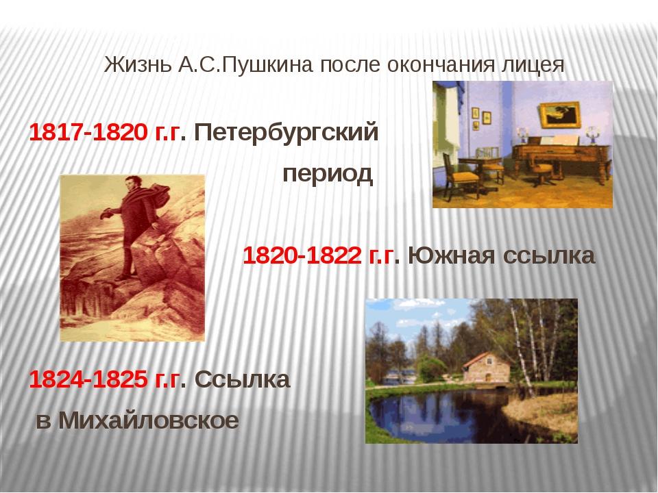 Жизнь А.С.Пушкина после окончания лицея 1817-1820 г.г. Петербургский период 1...