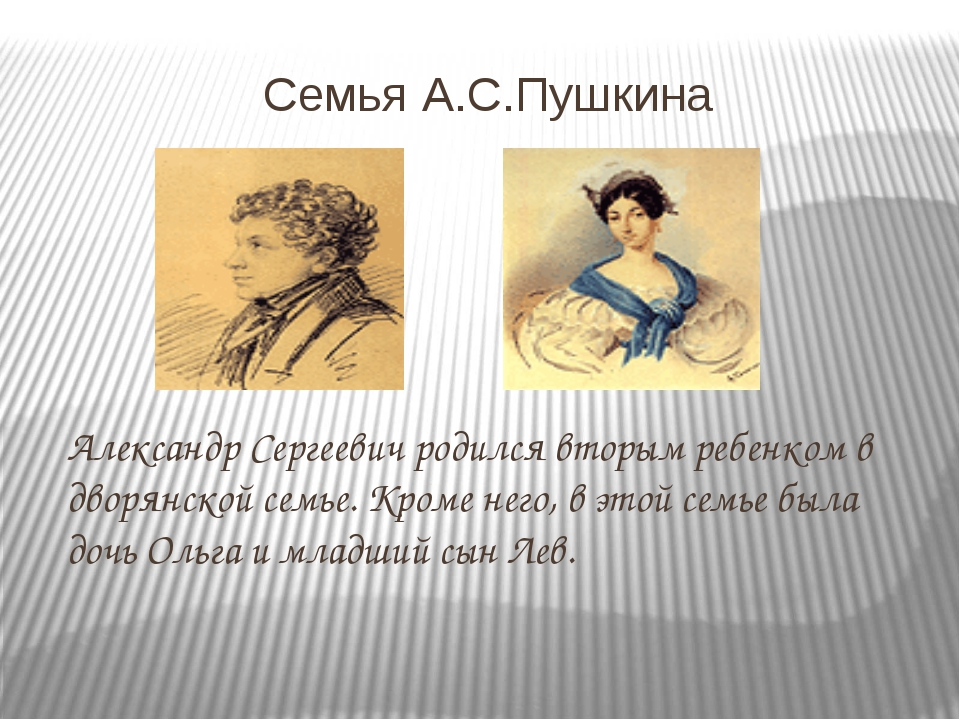 Семья А.С.Пушкина Александр Сергеевич родился вторым ребенком в дворянской се...