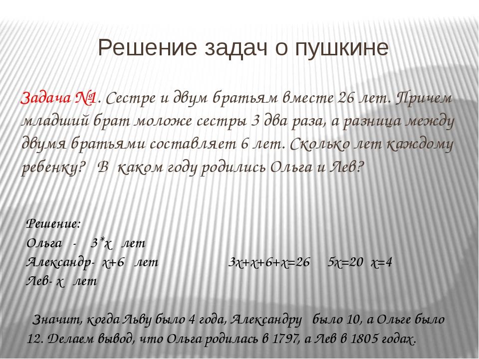 Решение задач о пушкине Задача №1. Сестре и двум братьям вместе 26 лет. Приче...