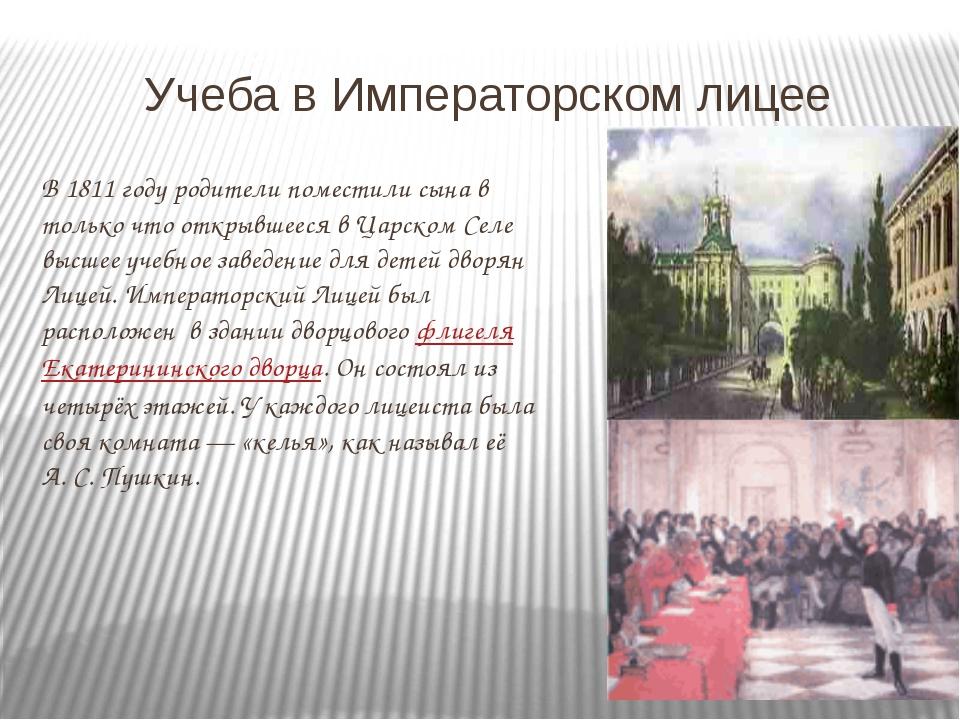 Учеба в Императорском лицее В 1811 году родители поместили сына в только что...