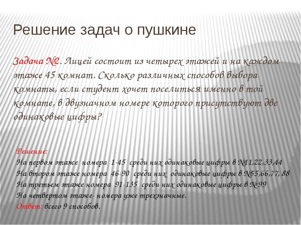 Решение задач о пушкине Задача №2. Лицей состоит из четырех этажей и на каждо...