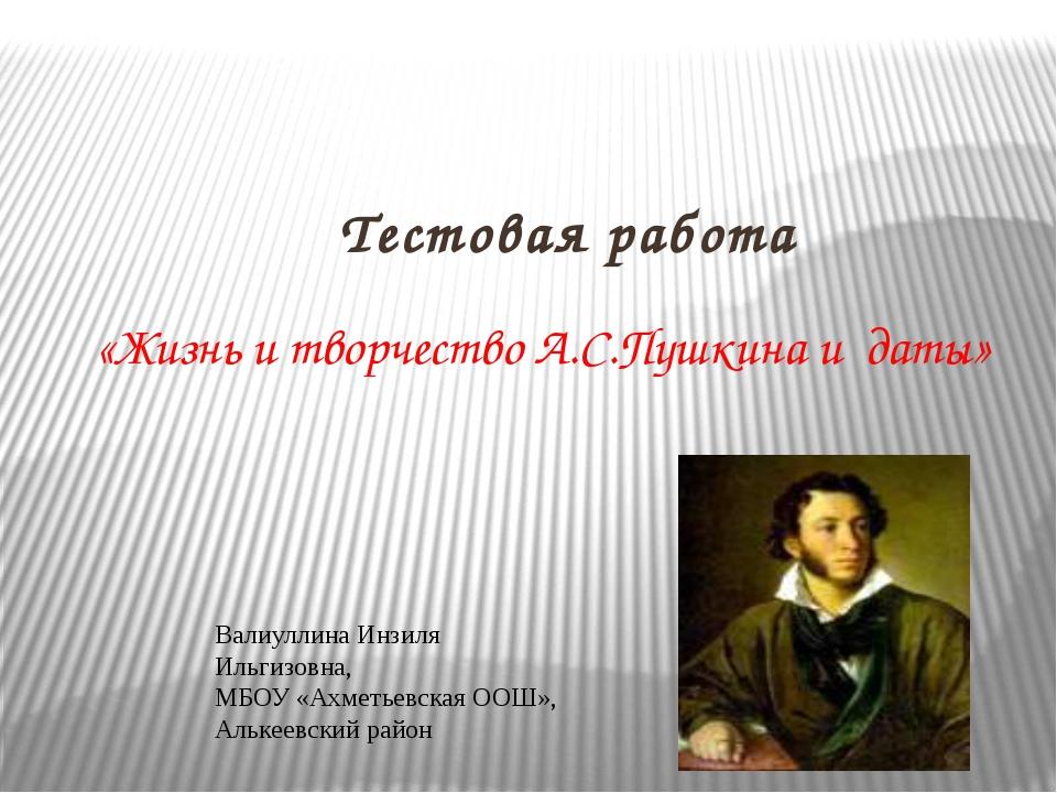 «Жизнь и творчество А.С.Пушкина и даты» Тестовая работа Валиуллина Инзиля Иль...