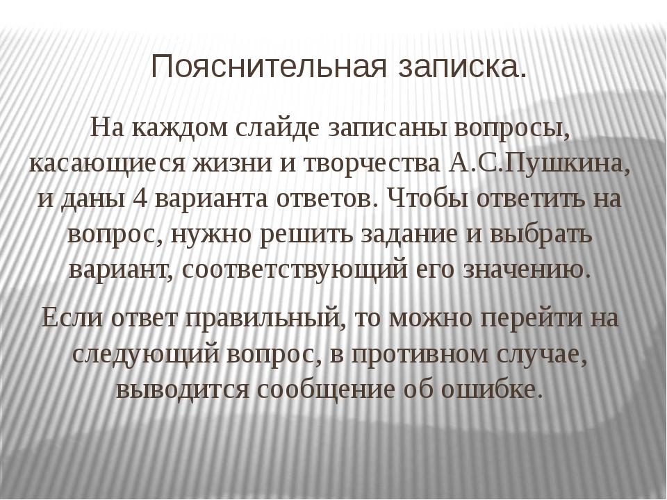 №4. В каком году начал писать драму «Русалка»? А) 1825 Б)1819 Г)1829 В) 1830 ?