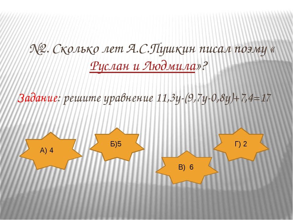 №6. Примерно сколько стихотворений написал А.С.Пушкин во время учебы в лицее...