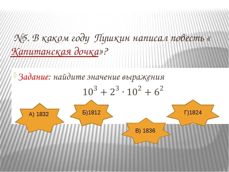 №7. В каком году А.С.Пушкин женился на Н.Гончаровой? Задание: В стопке было...