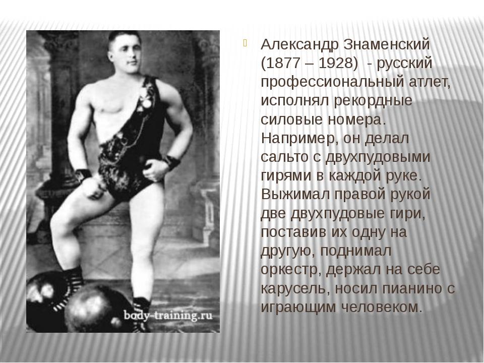 Александр Знаменский (1877 – 1928) - русский профессиональный атлет, исполнял...