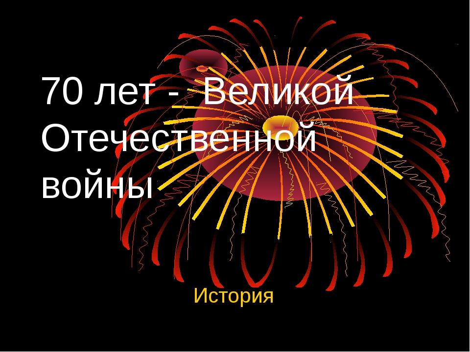70 лет - Великой Отечественной войны История