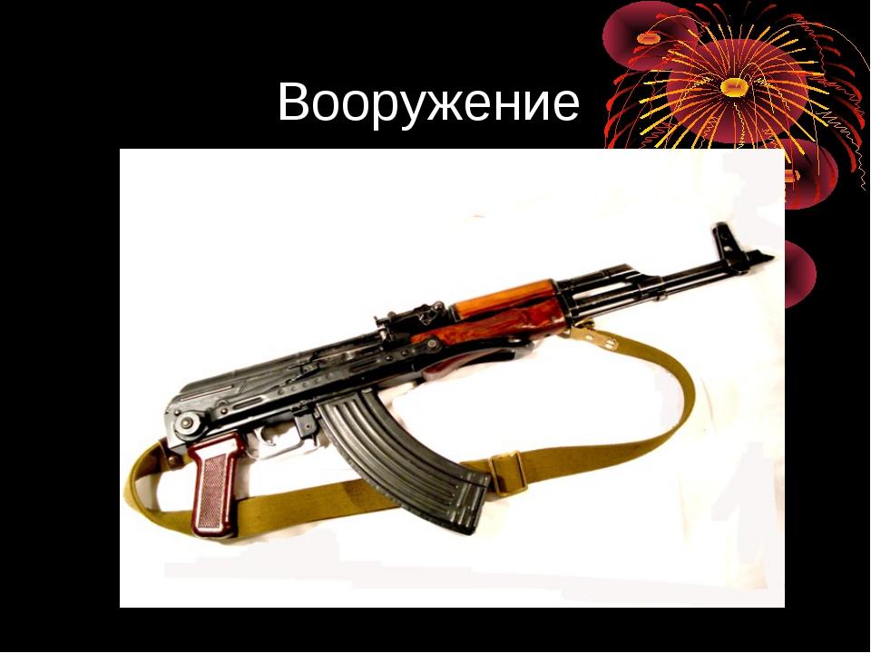 Вооружение