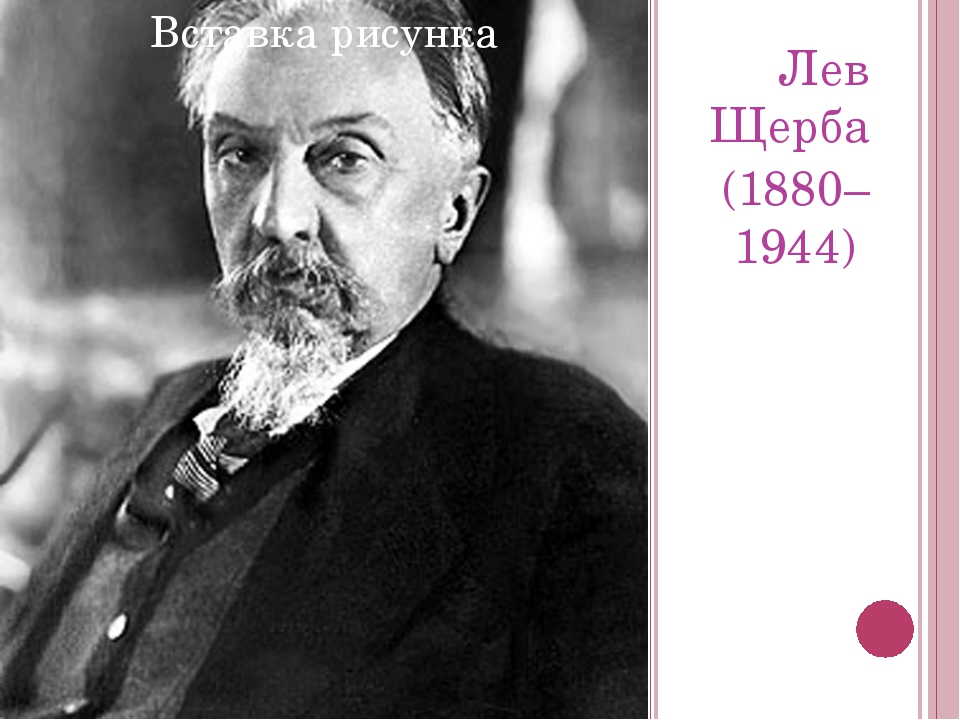 Лев Щерба (1880–1944)