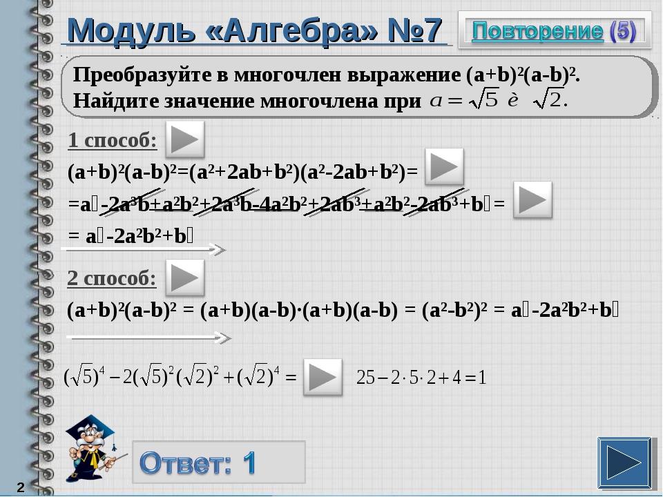 Модуль «Алгебра» №7 1 способ: (a+b)²(a-b)²=(a²+2ab+b²)(a²-2ab+b²)= =a⁴-2a³b+a...