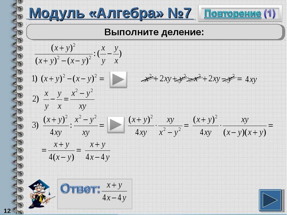 Модуль «Алгебра» №7 * Выполните деление: