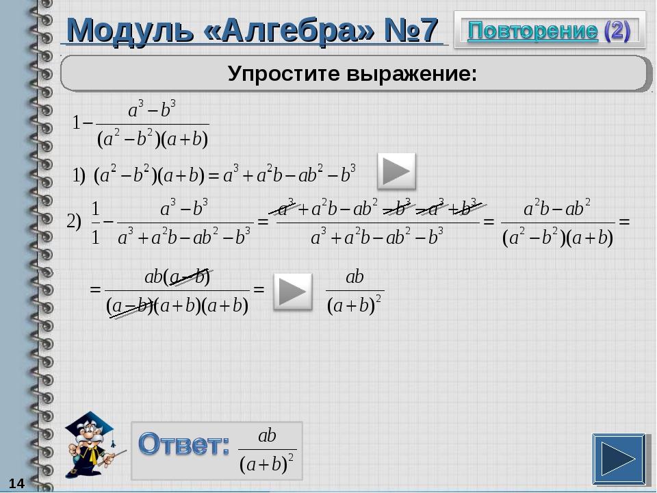 Модуль «Алгебра» №7 * Упростите выражение: