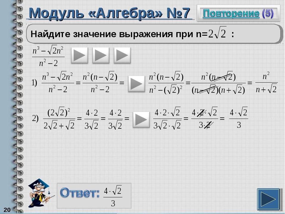 Модуль «Алгебра» №7 * Найдите значение выражения при n= :