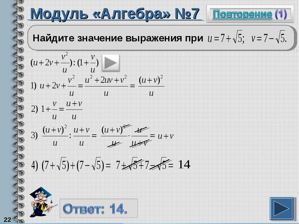 Модуль «Алгебра» №7 * Найдите значение выражения при