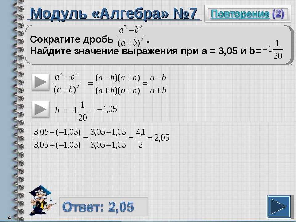 Модуль «Алгебра» №7 * Сократите дробь . Найдите значение выражения при а = 3,...
